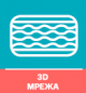 3D мрежа