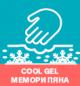 Cool Gel мемори пяна