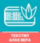 Текстил Алое Вера