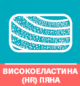 Високоеластична (HR) пяна