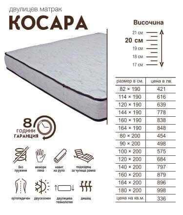 Двулицев Матрак Косара, Двулицеви матраци, Матраци 1328231454