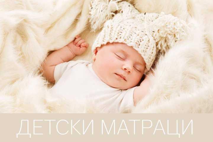 Abell Baby / Абел Бейби – Двулицев Матрак, Детски матраци, Матраци 2061059943